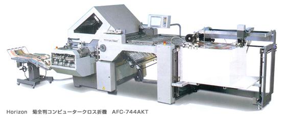 Horizon菊全判コンピュータークロス折機
