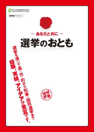 senkyo-180918