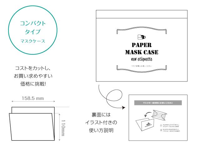 紙マスクケース 紙製マスクケース  使い捨てマスクケース