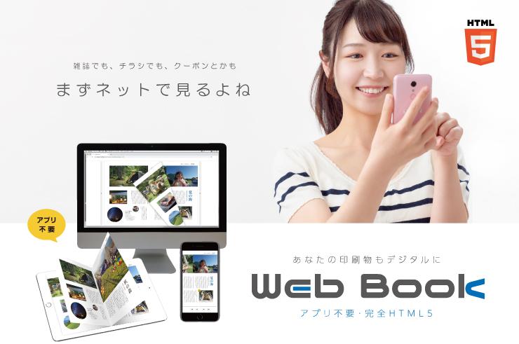 デジタルブック キャンペーン