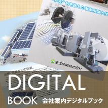 会社案内デジタルブック