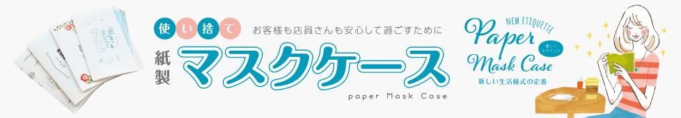 紙マスクケース